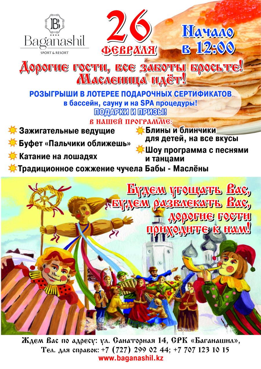news_maslenitca